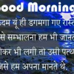 Best Good Morning Images In Hindi For Whatsapp And Facebook Download Easily