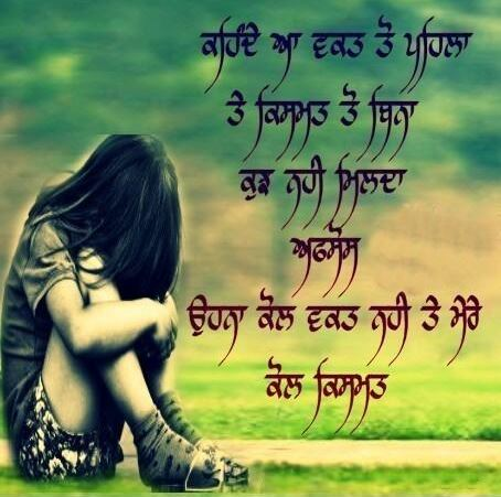 Awesome Sad Punjabi Status | Romantic Punjabi Status For Whatsapp And Facebook