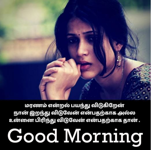 cute good morning images in tamilfor instance