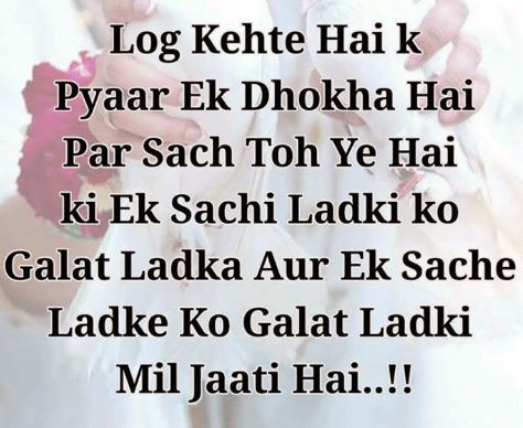 dhoka quotes images