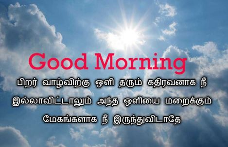 gm images for love in tamil and telugu