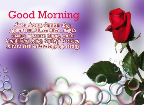 good morning images for friends in tamil
