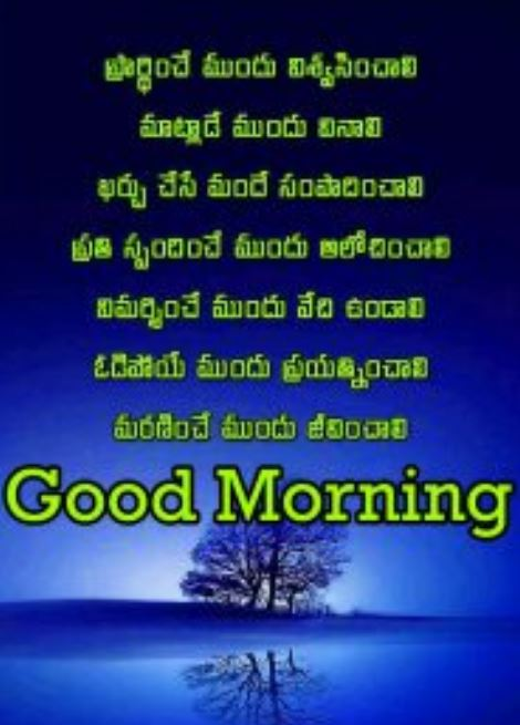 good morning images god in tamil