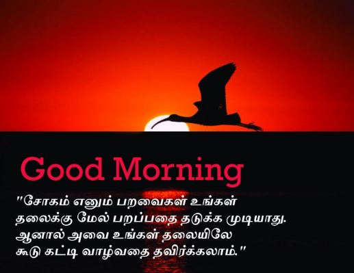 good morning images in tamilfor instance