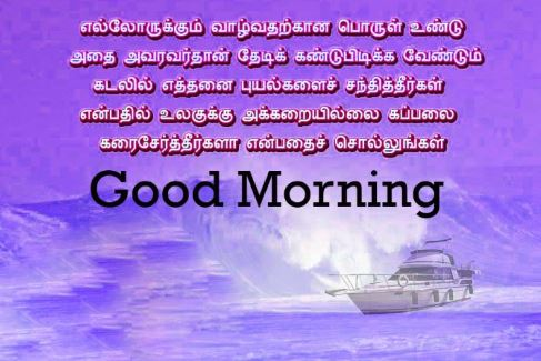 good morning images with flowers in tamilfor instance