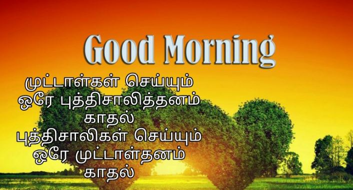 good morning love images in tamil hd