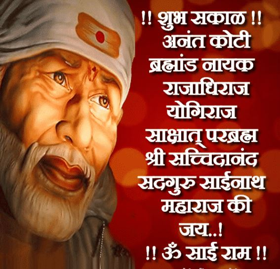 Best And Top Good Morning Images In Marathi Wishes Pics Photo Status