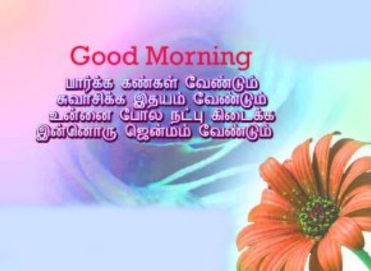 good morning photo in tamil QUOTES