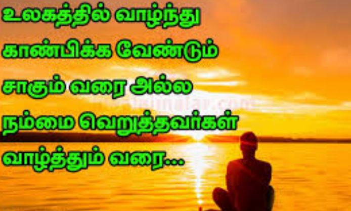 good morning picture in tamil