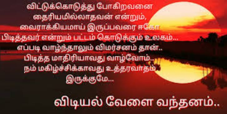 good morning picture message in tamil