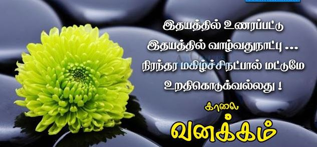 good morning quotes and images in tamil