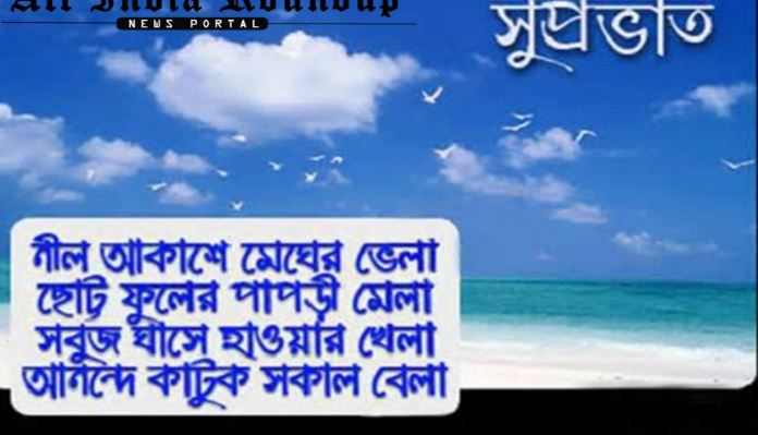 Top 20+ Good morning images in bangali and bangla for WhatsApp