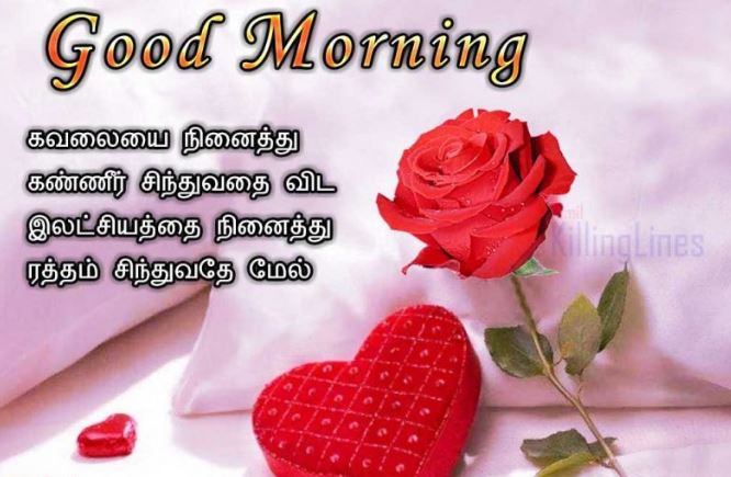 good morning sunday images in tamil and telugu