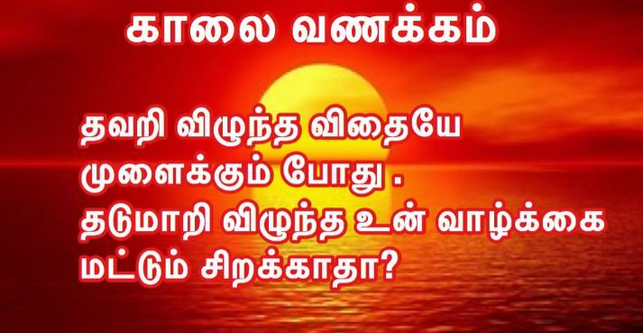 good morning tamil kavithai best and latest