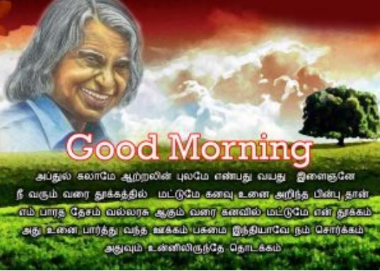 good morning wishes images in tamil
