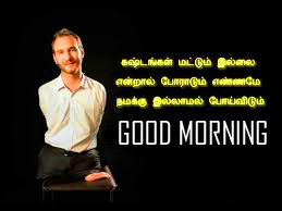 inspirrational good morning in tamil