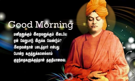 morning pics in tamilfor instance