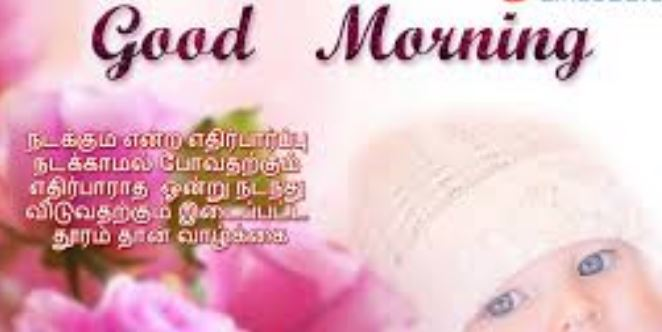 morning wishes in tamil