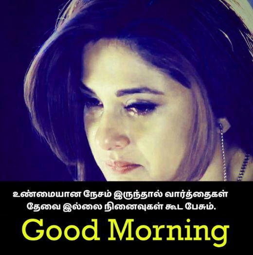 romantic good morning images sms in tamil
