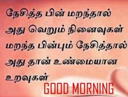 special good morning images in tamil