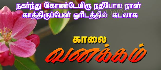 very good morning image in tamil must see