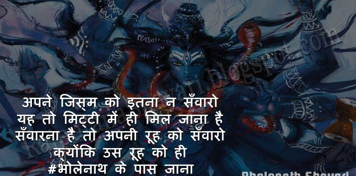 bholenath image with quotes