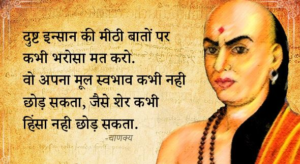 All chanakya neeti quotes thoughts in hindi with images for motivation