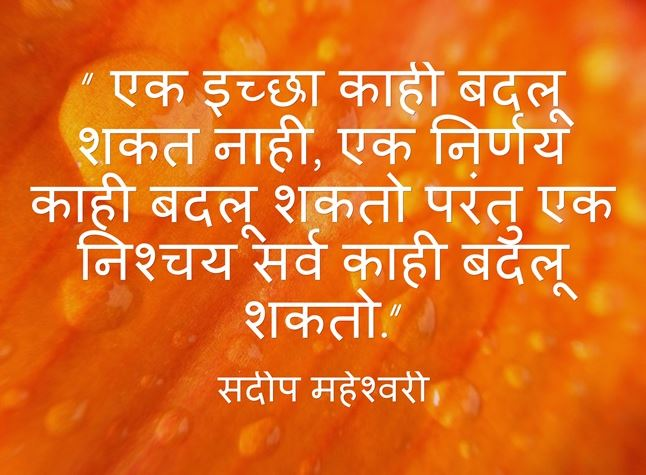 good thought in marathi on life