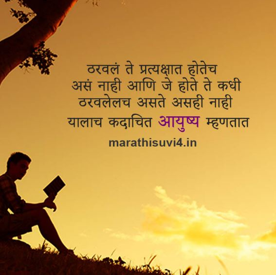 great marathi thoughts