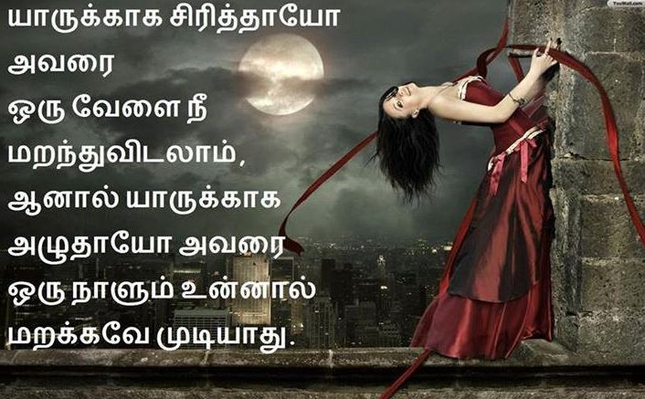 heart painquotes in tamil