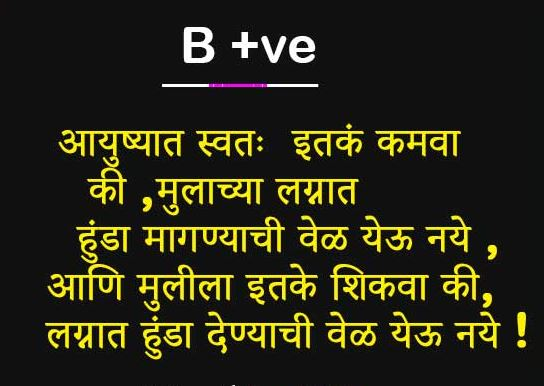 inspirational status in marathi