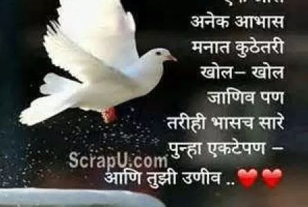 life quotes in marathi language