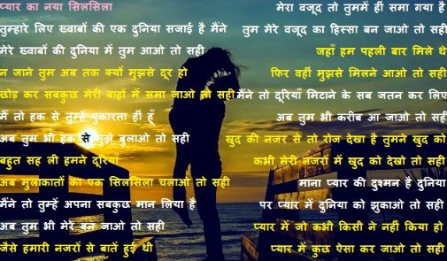 love wallpapers pics with messages in hindi