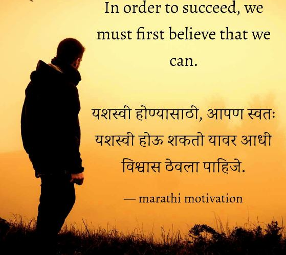 marathi charolya on life
