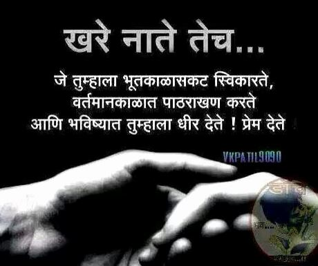 marathi motivational kavita