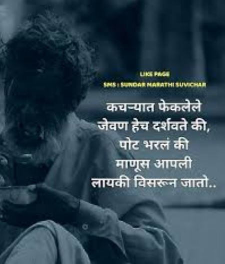 marathi thoughts