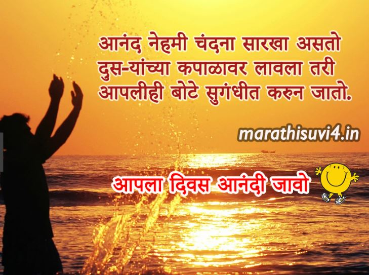 motivational marathi status