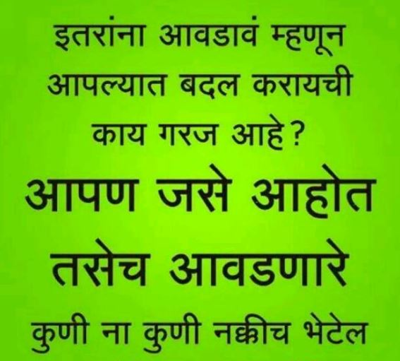 positive attitude quotes marathi