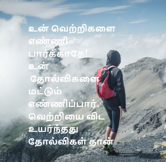 Top 50+ Motivational quotes in tamil thoughts kavithai pics photo images