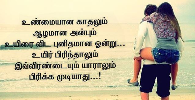sad cheating quotes in tamil
