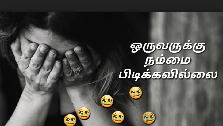 sad quotes in tamil about friendship