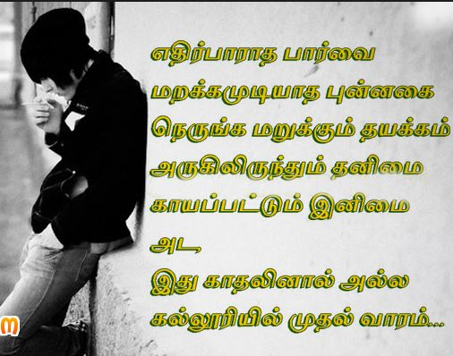 sad quotes in tamilabout life