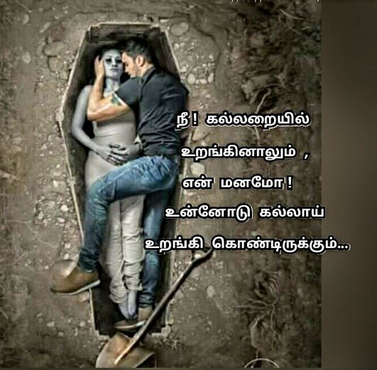 sad quotes in tamilfor whatsapp