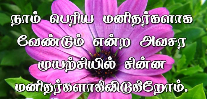 sad situation quotes in tamil best and quick