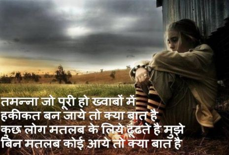 sad quotes on life in hindi images photo