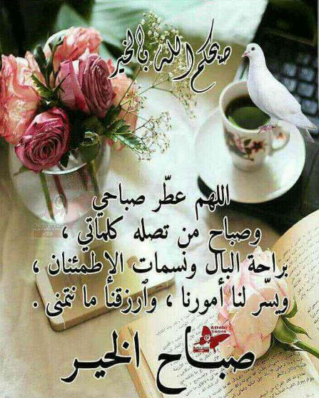 Good Morning in Arabic with Good Morning Love Images in Arabic Wishes