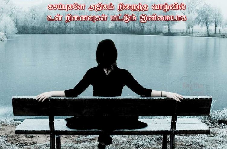 tamil quotes images