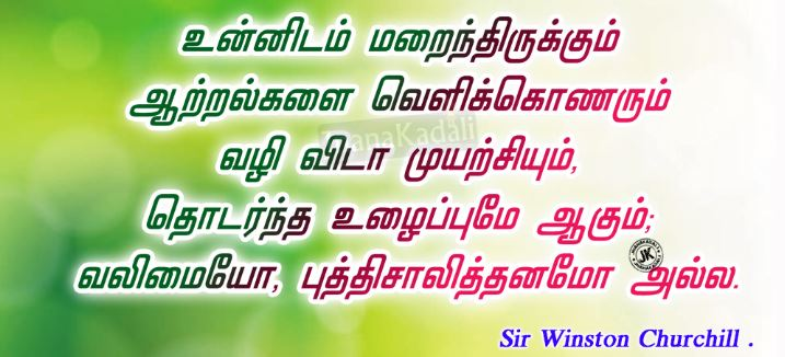 Top 50+ Motivational quotes in tamil thoughts kavithai