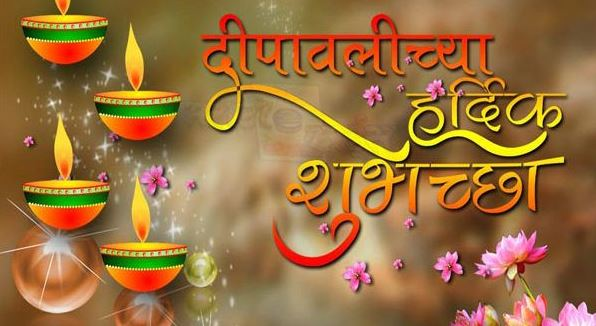 Happy diwali marathi images pics photo | diwali wishes quotes in marathi