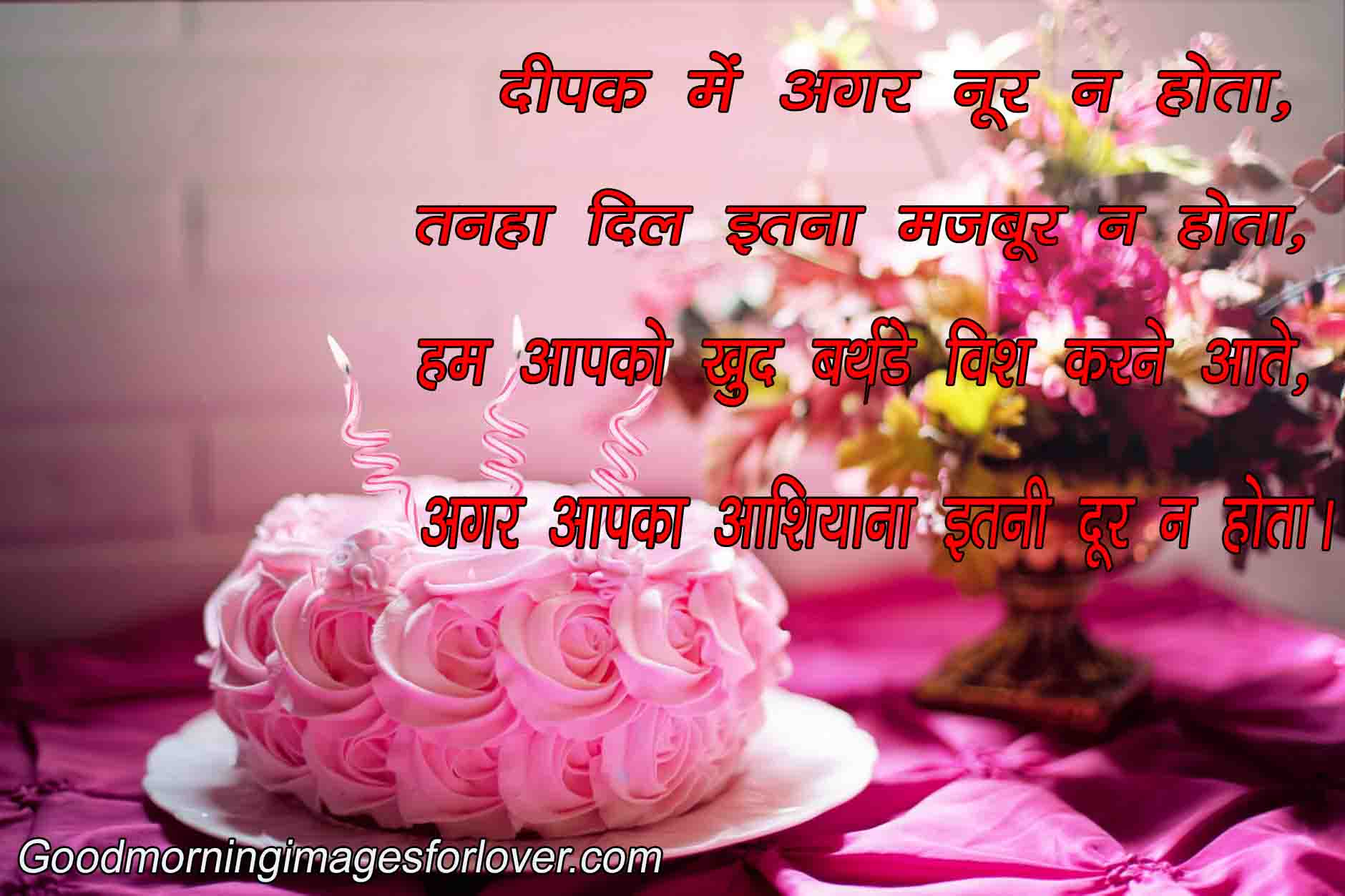 Happy birthday images for husband wife in hindi